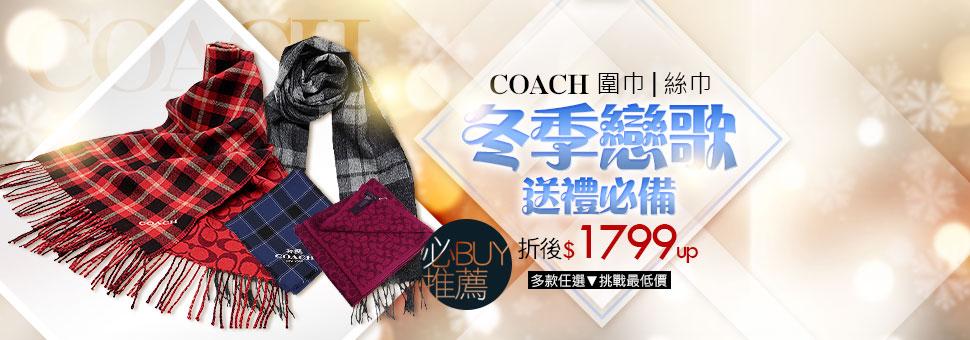 冬季圍巾特賣