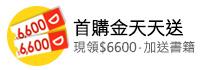 9月新會首購送6600元