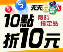 【1月天天兌最大】指定品天天10點折10元