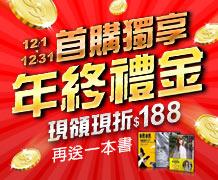 【12月會員年終禮金】188元首購金讓你來折抵,還有見面禮書!