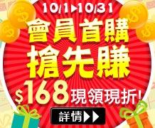 【10月會員搶先賺】168元首購金讓你來折抵,還有見面禮!