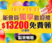 【10月會員歡迎禮】新會員獨享歡迎禮13200元折價券免費領!再送禮物書!】