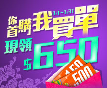 【1月會員新春紅包】650元首購金讓你來折抵,還有見面禮書!