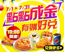 【7月天天10點開搶】超級優惠商品!