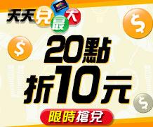 【12月天天兌最大】指定品天天20點折10元
