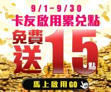 【9月卡友專屬】會員首次啟用累兌點免費送15點