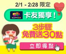 【2月卡友專屬】會員首次啟用累兌點免費送30點
