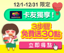 【12月卡友專屬】會員首次啟用累兌點免費送30點