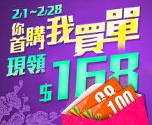 【2月會員新春紅包】168元首購金讓你來折抵,還有見面禮書!