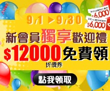 【9月會員歡迎禮】新會員獨享歡迎禮13200元折價券免費領!再送禮物書!】