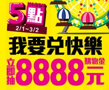 【2月5點兌快樂】現抽購物金8888元