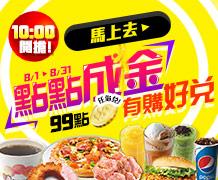 【8月天天10點開搶】超級優惠商品!
