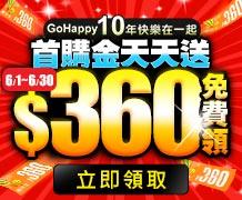 【6月會員首購金】週年慶加碼首購回饋10%,還有360元首購金讓您折抵!
