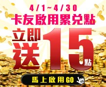 【4月卡友專屬】會員首次啟用累兌點免費送15點