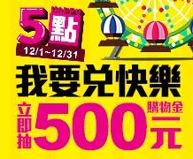 【12月5點兌快樂】快抽購物金500元