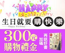 【1月快樂壽星】快領生日禮物唷!