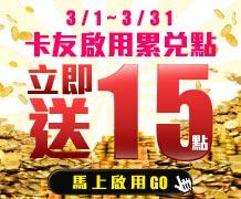 【3月卡友專屬】會員首次啟用累兌點免費送15點