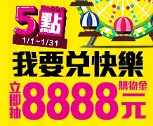 【1月5點兌快樂】現抽購物金8888元
