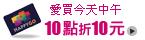 【愛買】中秋加碼限時,10點折10元!