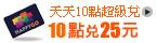 10點超級兌 - 25元