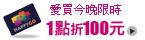 【愛買】限時1點折100元