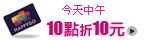今天中午,全站10點折10元!