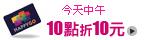 會員招待會-10點折10元