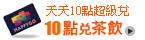 10點超級兌 - 麥香系列