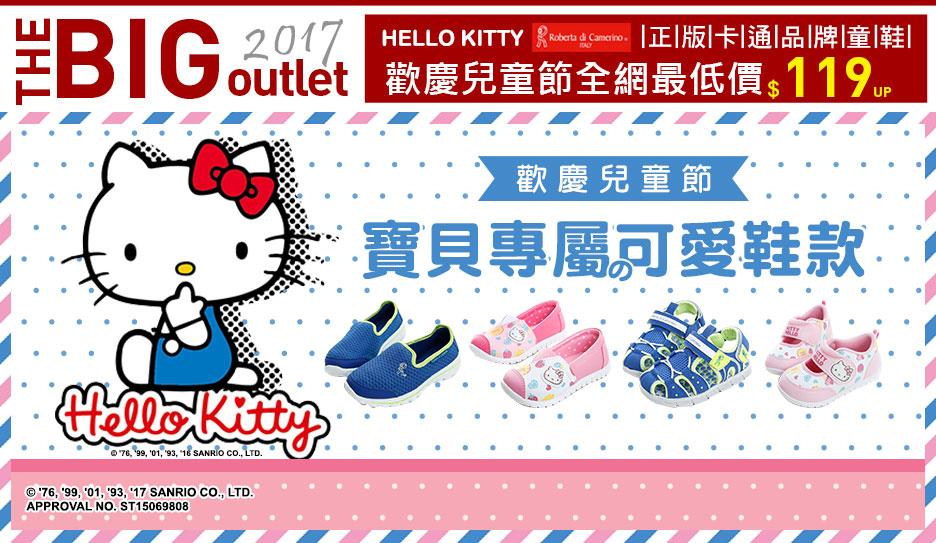 Hello Kitty童鞋