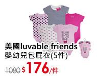 美國luvable friends 嬰幼兒包屁衣(5件)