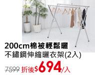 不鏽鋼伸縮曬衣架(2入)