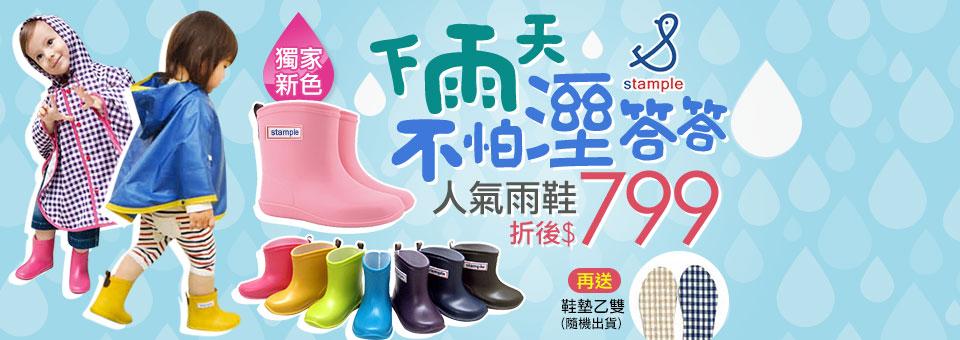 人氣雨鞋↘799