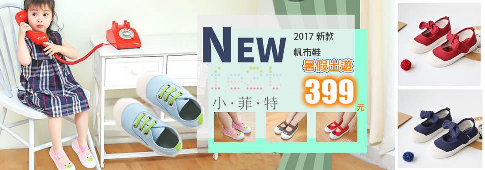 帆布鞋↘$399