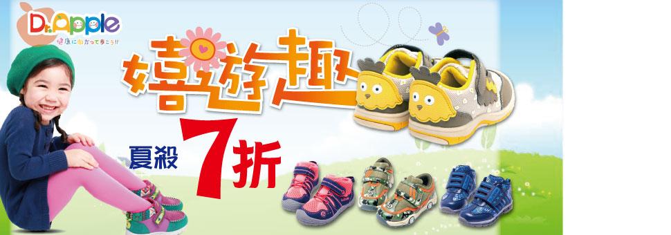 專櫃品牌機能童鞋