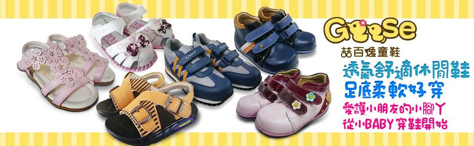透氣舒適休閒童鞋 足底柔軟好穿