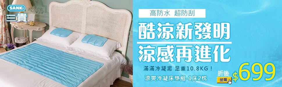 日本SANKI冷凝墊組(1床2枕)