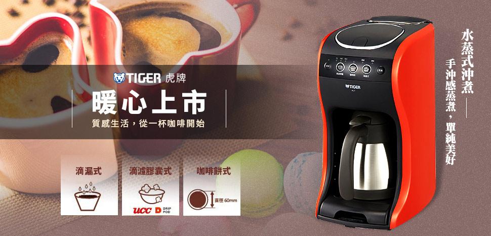 虎牌咖啡機