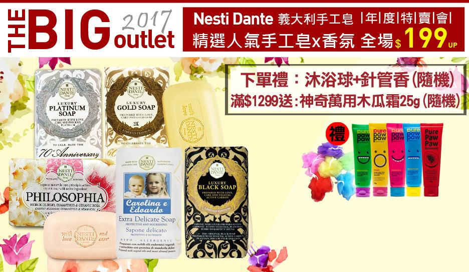 Nesti Dante義大利手工皂特賣