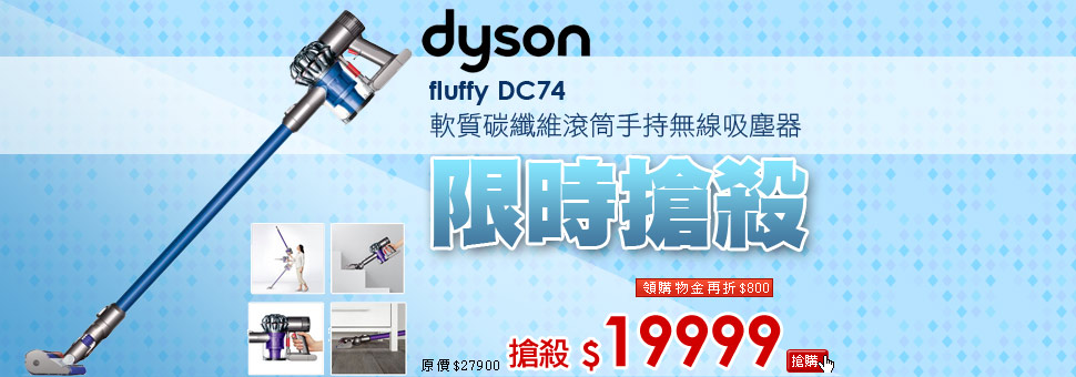 DC74搶殺降
