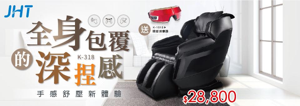 JHT電動按摩椅 無息分期優惠 限時促銷價