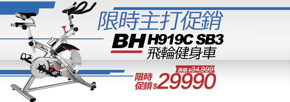 熱銷款BH飛輪健身車