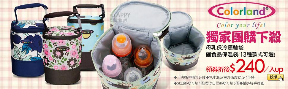 【Colorland】母乳保冷運輸袋副食品保溫袋 團購特惠組