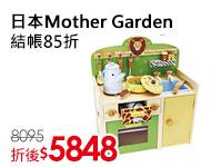 日本Mother Garden
