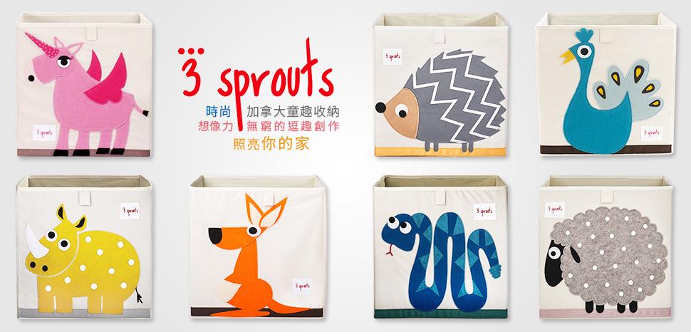 部落客推薦★加拿大 3 Sprouts收納箱