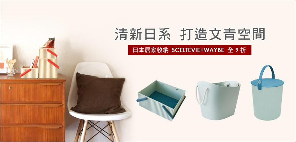 日本清新居家Sceltevie+Waybe▼9折