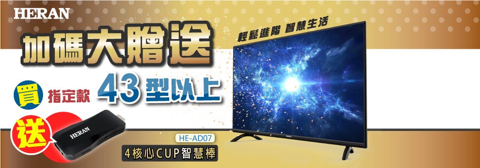 禾聯電視93折up