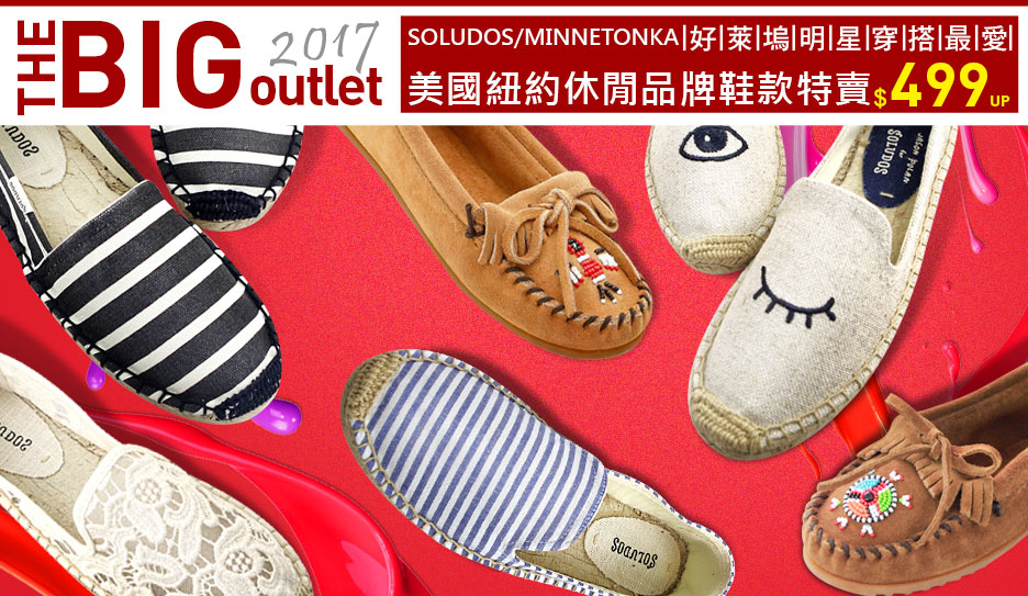 MINNETONKA莫卡辛/SOLUDOS草編鞋