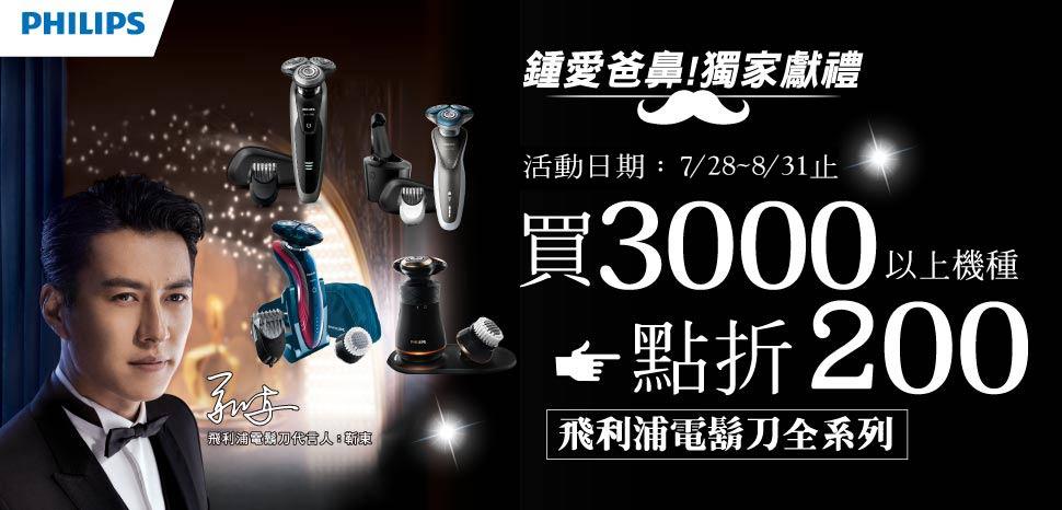 philips電鬍刀滿3千折2百