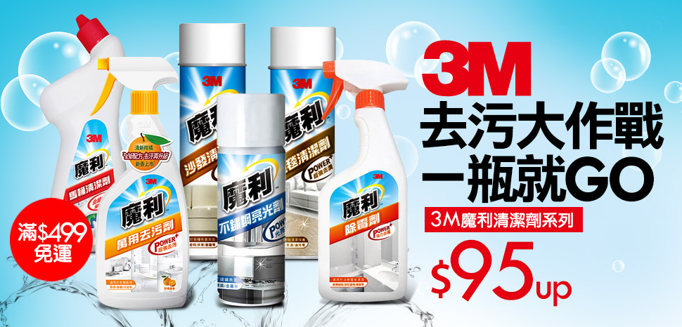 3M生活館★頑強油垢,也能清的一乾二淨!