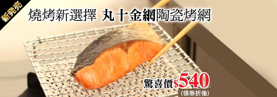 日本進口折後540
